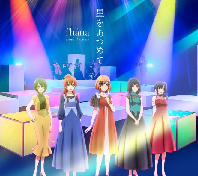 fhána - Hoshi wo Atsumete / 星をあつめて