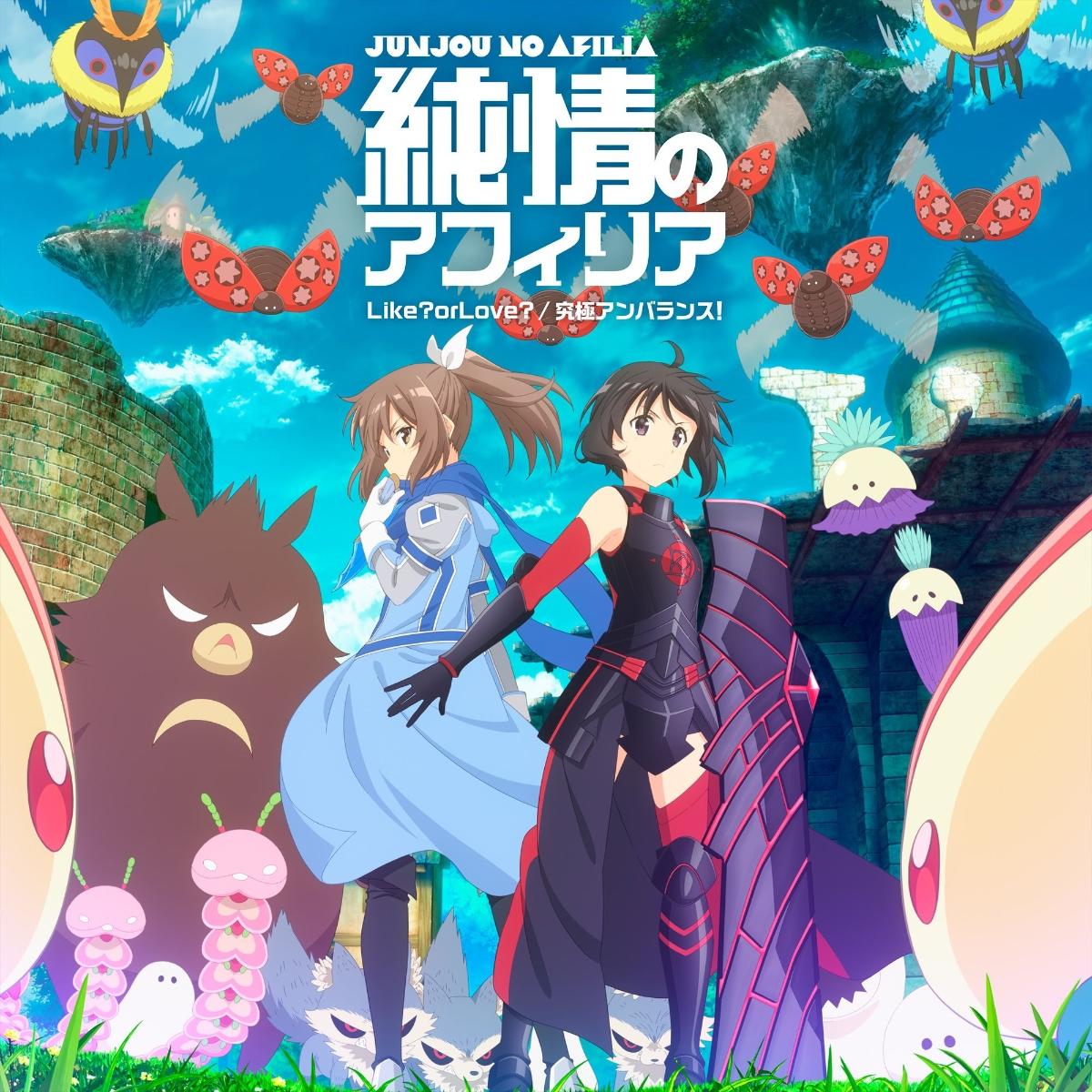 Junjou no Afilia - Like? or Love?/Kyuukyoku Unbalance!    純情のアフィリア / Like? or Love?/究極アンバランス!
