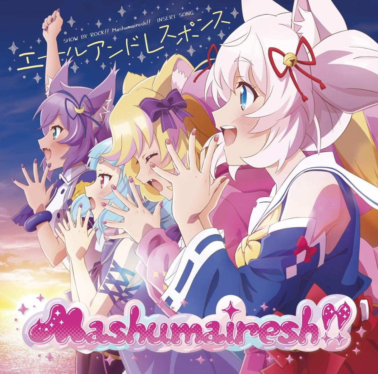SHOW BY ROCK!! Mashumairesh!!: Yell and Response / エールアンドレスポンス