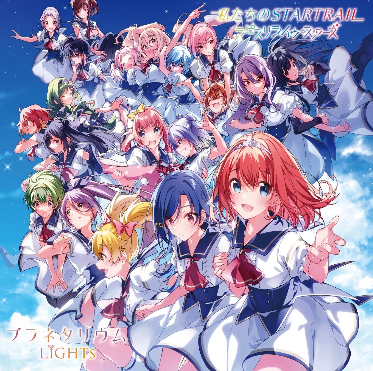 Watashitachi no STARTRAIL/Planetarium   私たちのSTARTRAIL/プラネタリウム