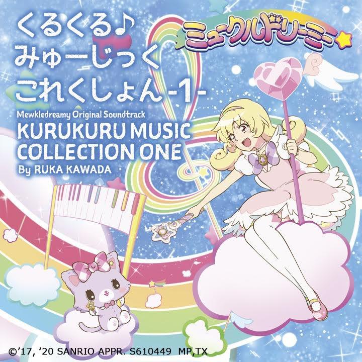 Mewkledreamy Original Soundtrack: KURUKURU Music Collection I  ミュークルドリーミー オリジナル・サウンドトラック: くるくるみゅーじっくこれくしょん1