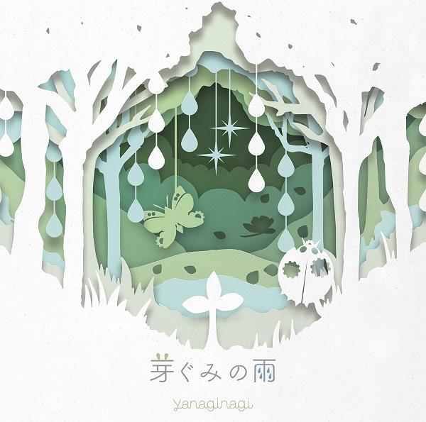 yanaginagi - Megumi no Ame  やなぎなぎ / 芽ぐみの雨