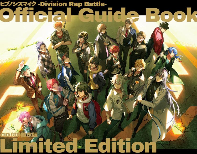 Hypnosis Mic -Division Rap Battle- Official Guide Book Bonus CD  ヒプノシスマイク-Division Rap Battle- Official Guide Book 特典CD