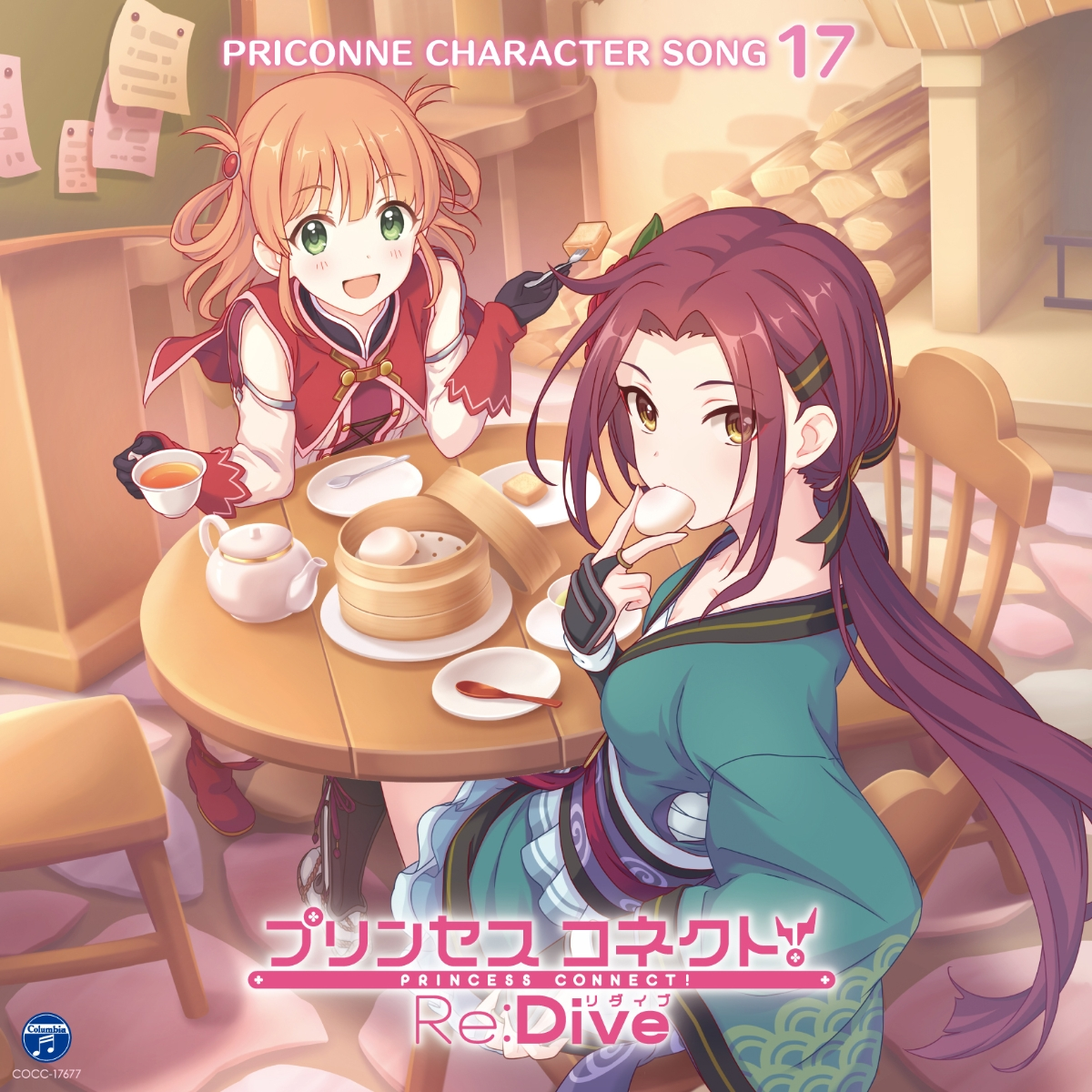 PRINCESS CONNECT! Re:Dive PRICONNE CHARACTER SONG 17  プリンセスコネクト! Re:Dive PRICONNE CHARACTER SONG 17