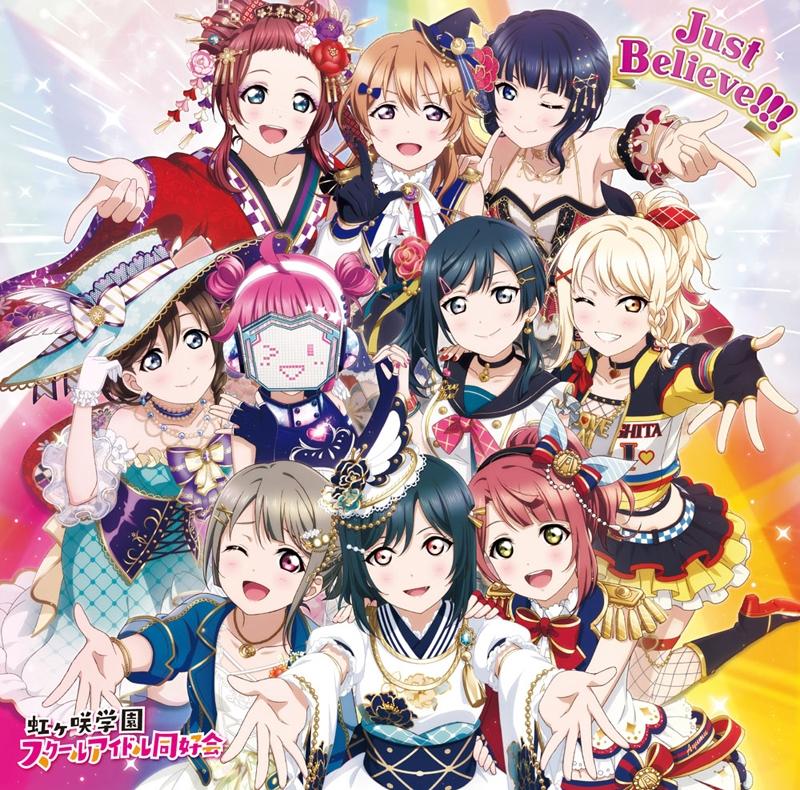 Love Live!: Nijigasaki High School Idol Club - Just Believe!!! / 虹ヶ咲学園スクールアイドル同好会
