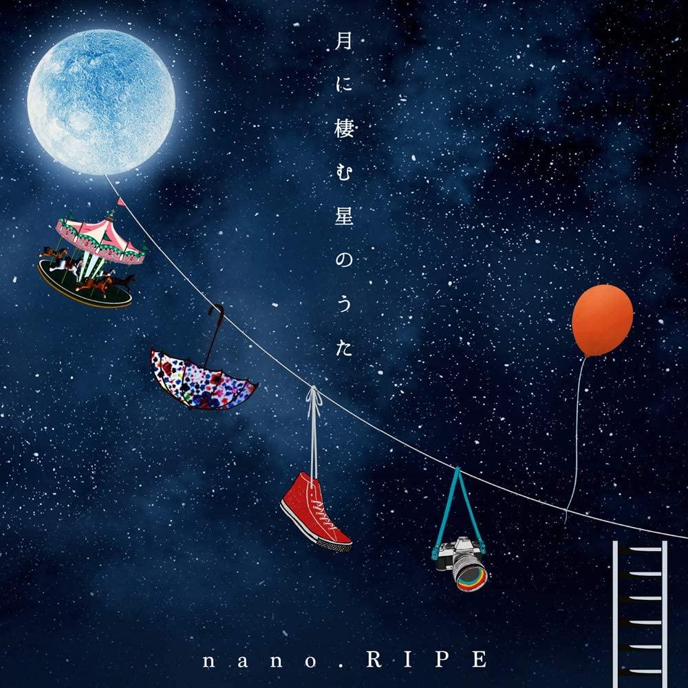 nano.RIPE - Tsuki ni Sumu Hoshi no Uta / 月に棲む星のうた