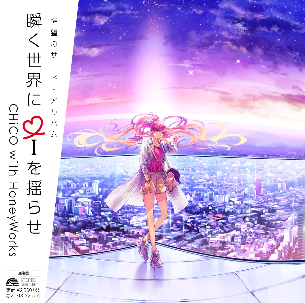 CHiCO with HoneyWorks - Matataku Sekai ni i wo Yurase / 瞬く世界に i を揺らせ